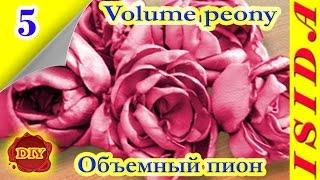 Volume peony Kanzashi / Объемный пион: DIY. Цветы из лент. Мастер-класс. Канзаши. Урок №5