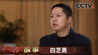 《人物·故事》 20200602 精测指路人·白芝勇| CCTV科教