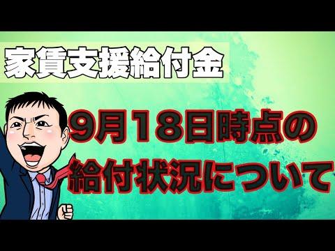 【速報】家賃支援給付金9月18日時点の給付状況と今後について徹底解説