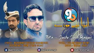Jaiko Jaik Begas ||  Vocal Gulam Abbas Bazmi Lyrics Muhammad Hussain Daramkhail || GB New Songs 2021