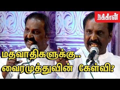 சிவராத்திரி? Vairamuthu Emotional Speech after Andal Issue | Maraimalai Adigal | Shivaratri