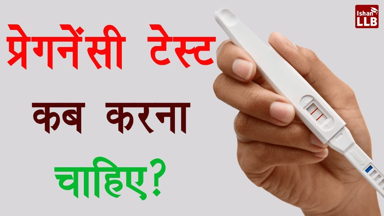 When can I take a pregnancy test? | By Ishan [Hindi]
