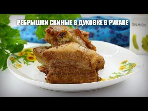 Свиные ребрышки рецепт с фото