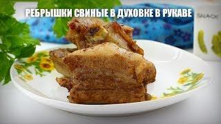 Ребрышки свиные в духовке в рукаве — видео рецепт