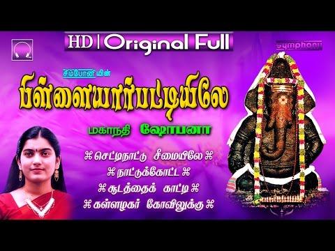 Pillayarpattiyile | Mahanadhi Shobana | Vinayagar Jukebox