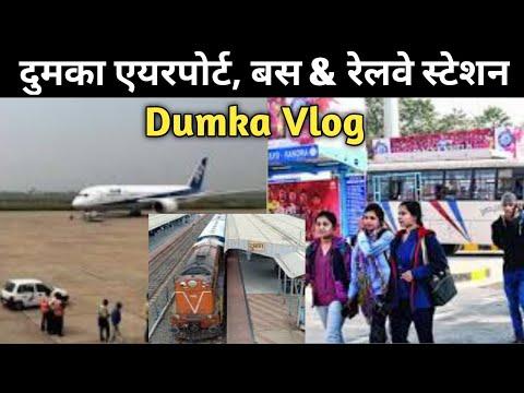 देखिये दुमका का एयरपोर्ट✈️, बस 🚌 U0026 रेलवे 🚂स्टेशन | Dumka Airport, Bus U0026 Railway Station |Dumka #Vlog