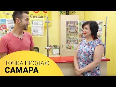 Столото | Точка продаж государственных лотерей в Самаре