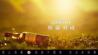 格蘭利威13年雪莉桶 – 13祕境之十一,時間的顏色