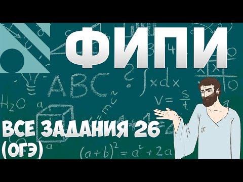 Все задания 26 ОГЭ из банка ФИПИ (математика Школа Пифагора)