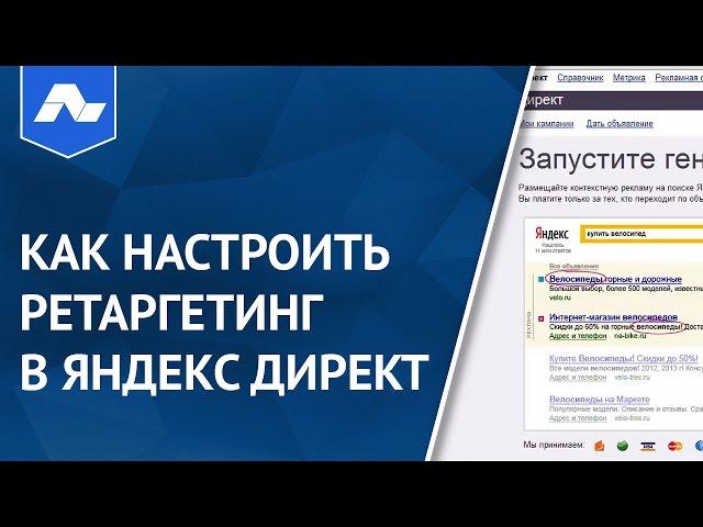 Как настроить ретаргетинг в Яндекс Директ