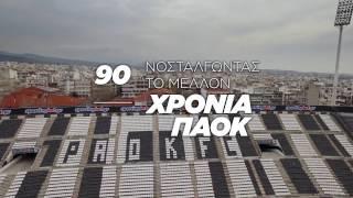 90 χρόνια ΠΑΟΚ - Νοσταλγώντας το Μέλλον - Trailer