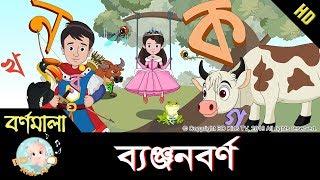 Gambar cover Bangla Bornomala | ছন্দে ছন্দে ব্যঞ্জনবর্ণ শিখি | Learn Bangla Alphabet | HD