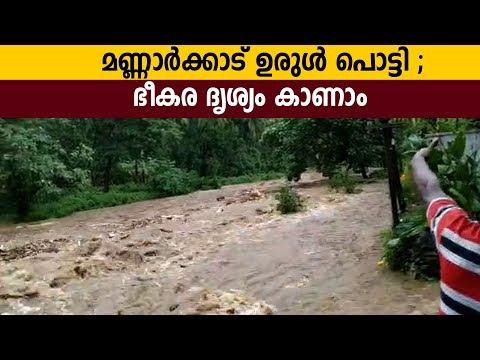 മണ്ണാർക്കാട് ഉരുൾ പൊട്ടി; ഭീകര ദൃശ്യം കാണാം - Mannarkkad Rain Day