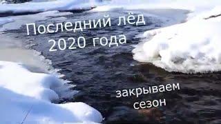 последний лёд 2020