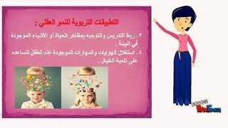 خصائص نمو طلاب المرحلة الابتدائية 6 9 Youtube