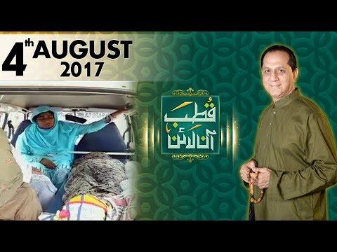 Qutb Online  - SAMAA TV - Bilal Qutb - 04 Aug 2017