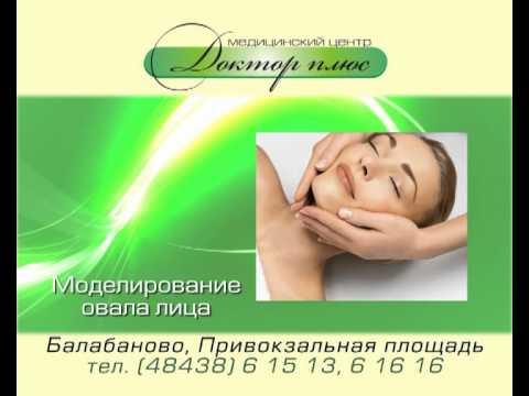 Доктор плюс, медицинский центр в городе Балабаново