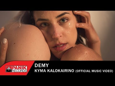 Demy - Κύμα Καλοκαιρινό - Official Music Video