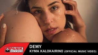 Video Demy - Κύμα Καλοκαιρινό - Official Music Video download MP3, 3GP, MP4, WEBM, AVI, FLV Oktober 2018