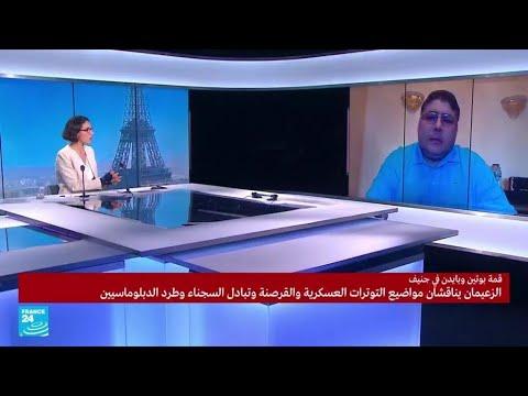 قمة بوتين وبايدن في جنيف: الزعيمان يناقشان مواضيع التوترات العسكرية والقرصنة وتبادل السجناء  - نشر قبل 2 ساعة