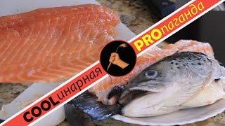 Разделка рыбы. Разделка семги на филе. Филирование рыбы. Рубрика Skills&Tools