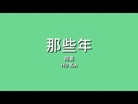 胡夏 Hu Xia / 那些年【歌詞】