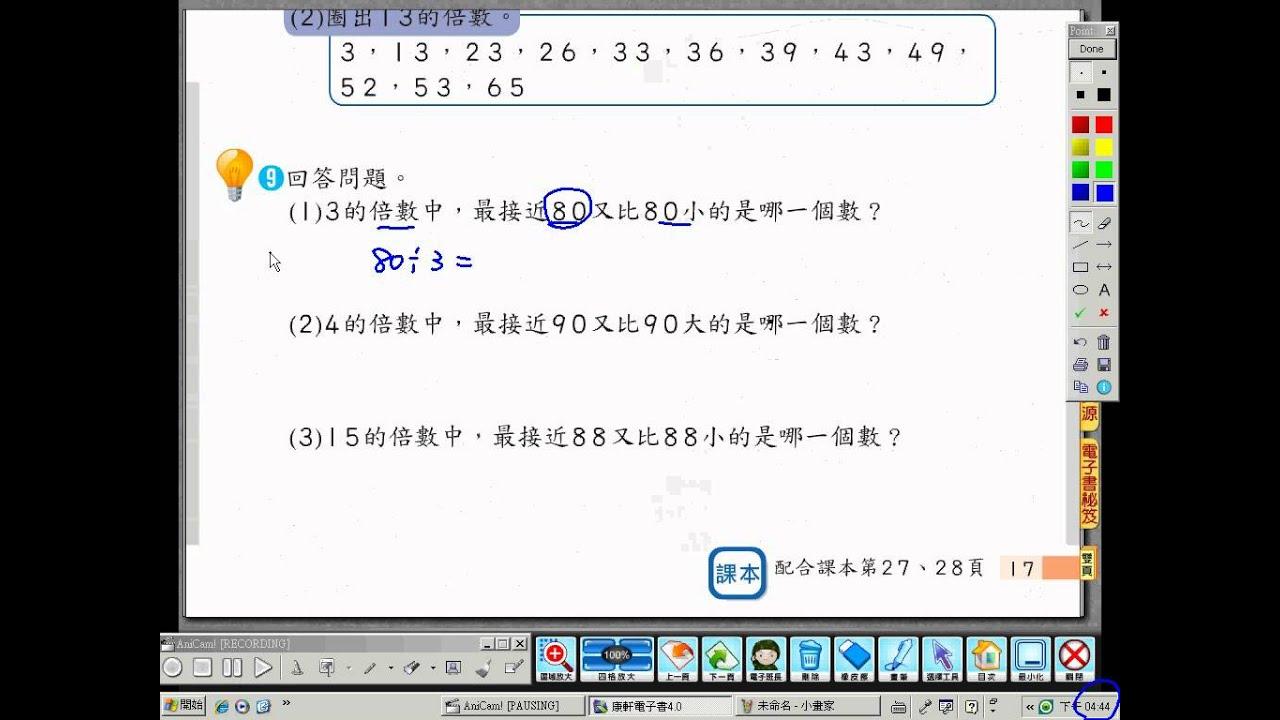 國 小 數學 南 一 版