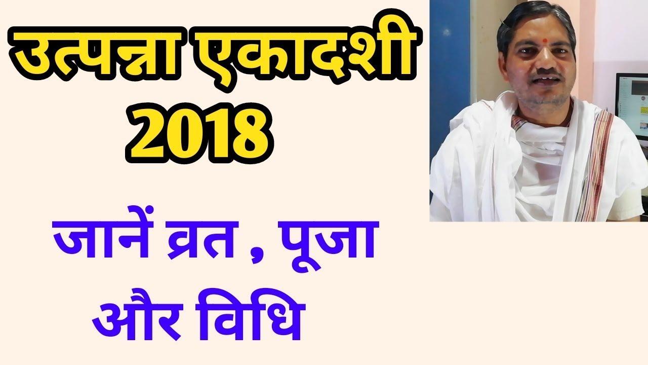 Utpanna Ekadashi 2018   उत्पन्ना एकादशी व्रत,विधि एवम कथा। मार्गशीर्ष कृष्ण पक्ष की