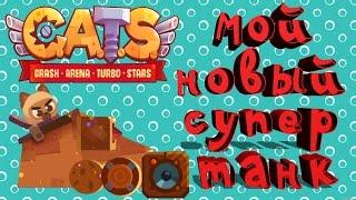 CATS: Crash Arena Turbo Stars---  мой новый супер танк игровой детский канал mr. Barbos.