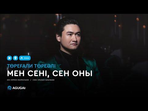 Төреғали Төреәлі - Мен сені, сен оны (аудио)