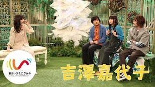 【吉澤嘉代子】テレビ初披露!話題曲「ジャイアンみたい」