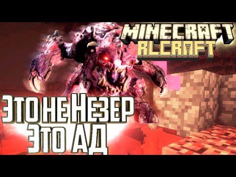 Это Просто DOOM Какой то - #10 Minecraft RLCraft Прохождение