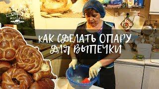Как сделать опару для выпечки | Секрет правильного дрожжевого теста | Кирилловская пекарня