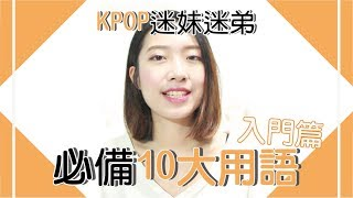 KPOP迷妹迷弟必備10大用語 #入門篇 // KPOP TALK