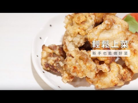 【雞】日式唐揚雞塊,搖一搖不沾手就完成!