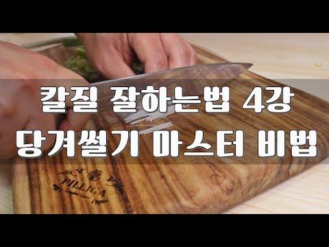 [칼질 잘하는법 #04] 당겨썰기를 마스터! 하는
