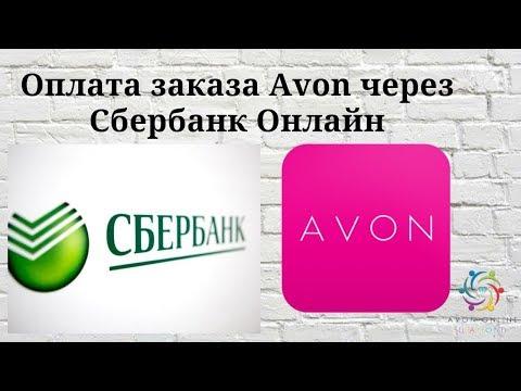 Как оплачивать заказ Avon через приложение Сбербанк Онлайн