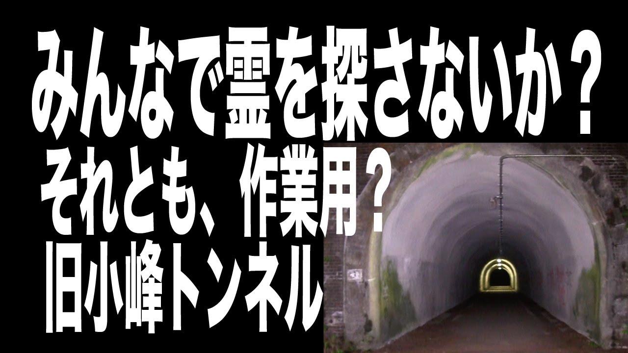 トンネル 小峰 心霊スポット「旧小峰トンネル」に出る霊は宮崎勤事件の被害者か? |