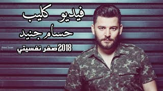 حسام جنيد - صفر نفسيتي - فيديو كليب 2018