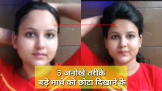 5 तरीके बड़े माथे को छोटा दिखाने के लिए / Big forehead looks smaller /Big forehead Beauty tips trick