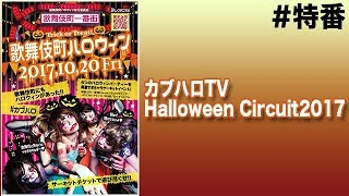 【特番】カブハロTV Halloween Circuit 2017 (17/9/21) 《出演》 SHOT's...