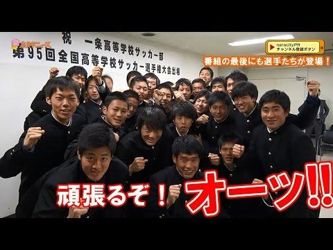 奈良市ニュース 一条高校サッカー部が奈良県代表として全国大会出場!