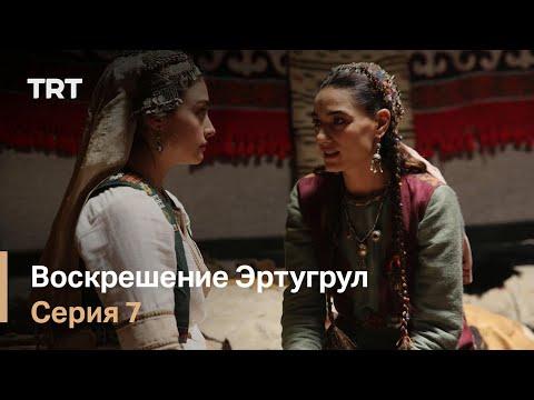 Воскрешение Эртугрул Сезон 1 Серия 7