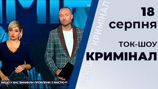 """Ток-шоу """"Кримінал"""" від 18 серпня 2019 року"""