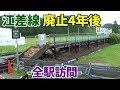【廃線4年後】江差線廃線区間を全駅訪問