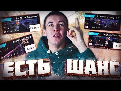МЫ МОЖЕМ ИЗМЕНИТЬ WARFACE! - НЕ ШУТКА на 1 АПРЕЛЯ! thumbnail