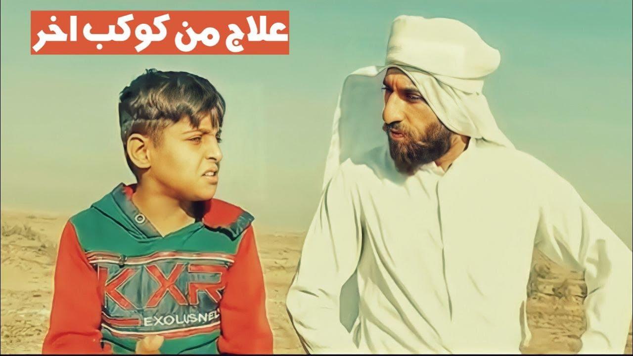 الفلم العراقي صانع العلاجات