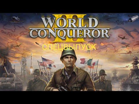 Как взломать world conqueror 3