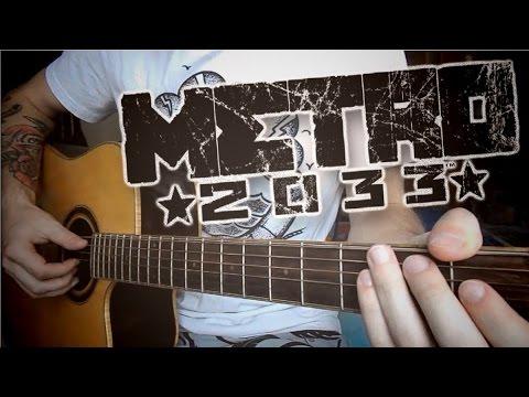 Как играть песню из метро 2033 на гитаре