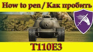 How to penetrate T110E3, weak spots / Куда пробивать T110E3, зоны пробития - World Of Tanks